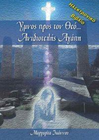 εξωφυλλο e-book
